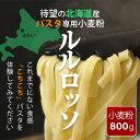 【北海道産 パスタ用 小麦粉】ルルロッソ (パスタ用 強力粉) 1kg【国産 北海道産 留萌(るもい)産】【デュラム小麦に…