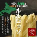 【北海道産 パスタ用 小麦粉】ルルロッソ (パスタ用 強力粉) 2kg【国産 北海道産 留萌(るもい)産】【デュラム小麦に…