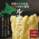【北海道産 パスタ用 小麦粉】ルルロッソ (パスタ用 強力粉) 250g【国産 北海道産 留萌(るもい)産】【デュラム小麦…