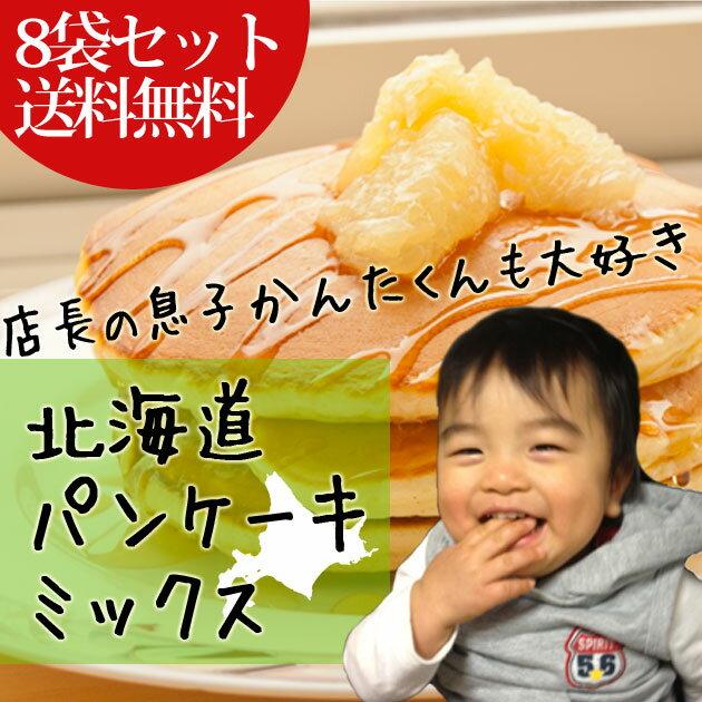 【送料無料】北海道 パンケーキミックス 200g×8袋セット【まとめ買い】【アルミフリー パンケーキ ミックス粉 北海道産 小麦粉】