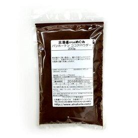 バンホーテン ココアパウダー 200g【はじめてにおすすめの小袋タイプ】【ヴァンホーテン 純ココア 無糖ココア】