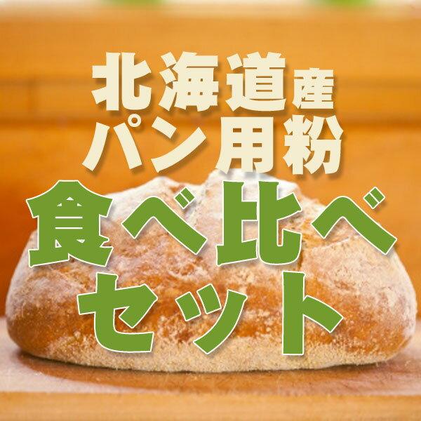 北海道産 パン用粉 食べ比べ セット 【北海道産 小麦粉 強力粉 5袋 セット お試し】