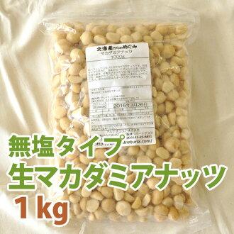 澳洲坚果 (原始、 无盐) 1 公斤