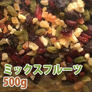 ミックスフルーツ 500g【レーズン クランベリー パパイヤ パイン】【製菓 製パン 手作り 菓子 パン 材料】