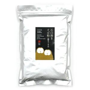 山加製粉 石臼挽そば粉 (挽きぐるみ) 1kg<北海道産>【北海道産 蕎麦粉】【そばの殻ごと石臼で挽いたそば粉】