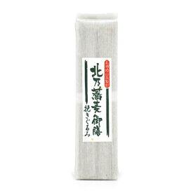 北海道産 そば 乾麺「北乃蕎麦御膳 挽きぐるみ」 160g (80g×2束)【山加製粉】