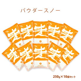 パウダースノー(春よ恋 ブレンド 強力粉)250g×10袋セット【北海道産 国産 小麦粉】【ホームベーカリー 食パン レシピ パン 材料】