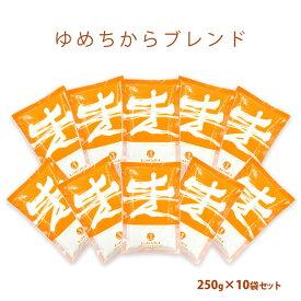 【送料無料】ゆめちからブレンド (強力粉)250g×10袋セット【北海道産小麦粉】【強力粉 小麦粉 国産 1CW 好きの方にも パン】【ホームベーカリー 食パン レシピ におすすめ パン材料】