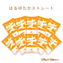 【送料無料】ALNATURIA はるゆたかストレート(強力粉)250g×10袋セット【ハルユタカ 100% 北海道産 国産 小麦粉】…