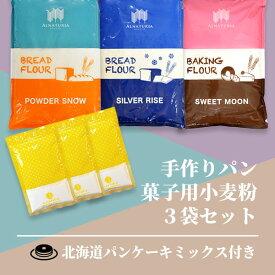 【送料無料】手作りパン・菓子用小麦粉3袋セット+パンケーキ付き【強力粉 薄力粉 パンケーキ】