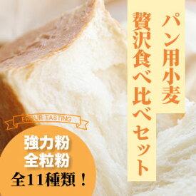 【送料無料】パン用小麦 贅沢食べ比べセット【はるゆたか 春よ恋】【北海道産 小麦粉 ホームベーカリー】