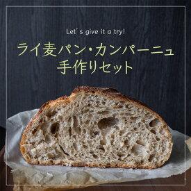 【送料無料】ライ麦パン・カンパーニュ手作りセット【ライ麦 タイプER 初心者】【北海道産 小麦粉 強力粉 パン用 手作り】