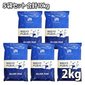 シルバーライズ(はるゆたか ブレンド 強力粉)2kg×5袋セット(合計10kg)【送料無料】【北海道産 国産 小麦粉】【ホームベーカリー 食パン レシピ パン 材料】