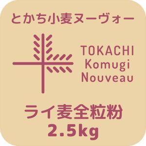 とかち小麦ヌーヴォー ライ麦 全粒粉 2.5kg【新麦 新小麦 ヌーボー】【北海道産 パン用ライ麦】【アグリシステム】