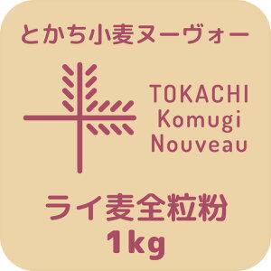 とかち小麦ヌーヴォー ライ麦 全粒粉 1kg【新麦 新小麦 ヌーボー】【北海道産 パン用ライ麦】【アグリシステム】