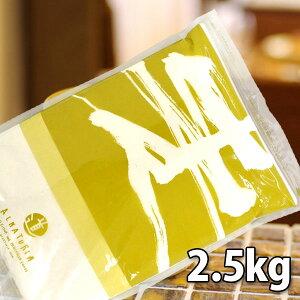 北海道産 細挽き ライ麦 (全粒粉) 2.5kg【江別製粉】【国産 パン ライムギ ライ麦100% 種 レシピ ホームベーカリー 収穫】