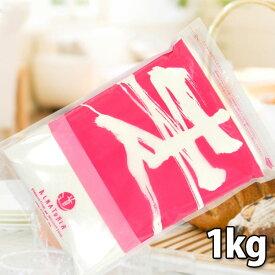 オーガニックゆめちから (強力粉)1kg【北海道産小麦粉 アグリシステム 】【強力粉 小麦粉 国産 食パン ホームベーカリー】