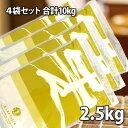ネージュ (薄力粉) 2.5kg×4袋セット【北海道産小麦粉 木田製粉】【薄力粉 小麦粉 国産】【うどん 水餃子 クッキー パ…