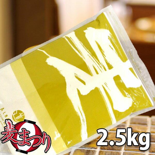 はるゆたかブレンド (強力粉) 2.5kg【北海道産小麦粉 ハルユタカ小麦 江別製粉】【麦まつり開催中!】