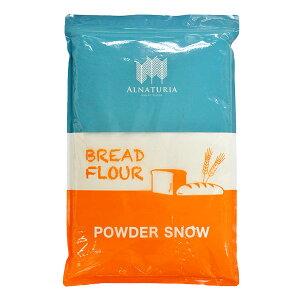 パウダースノー(春よ恋 ブレンド 強力粉)2kg【北海道産 国産 小麦粉】【ホームベーカリー 食パン レシピ パン 材料】