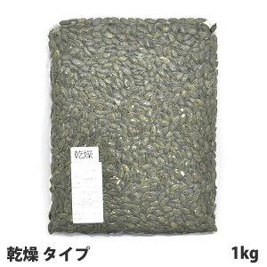 わっさむペポナッツ (乾燥 かぼちゃの種) 1kg【北海道 和寒産 ストライプペポかぼちゃ タネ】【ハロウィン カボチャ】