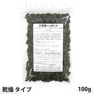 わっさむペポナッツ (乾燥 かぼちゃの種) 100g【北海道 和寒産 ストライプペポかぼちゃ タネ】【ハロウィン カボチャ】