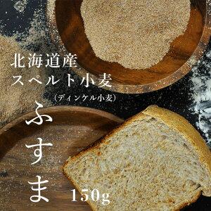 スペルト小麦ふすま(佐藤農場)150g 【国産 ディンケル小麦 ブラン 全粒粉 パンにまぜるだけ 簡単です 低糖】