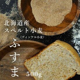 スペルト小麦ふすま(佐藤農場)500g 【国産 ディンケル小麦 ブラン 全粒粉 パンにまぜるだけ 簡単です 低糖】【送料無料】