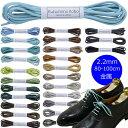 【金属セル】【みつろう無し】カラーロー引き靴ひも・丸(No.701-S・2.2mm幅・全50色)80cm・90cm・100cm