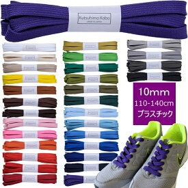 【プラスチックセル】スニーカー用靴ひも ポリエステル 平ひも(10mm幅)110cm・120cm・130cm・140cm