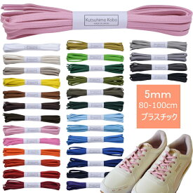 【プラスチックセル】スニーカー用靴ひも ポリエステル 平ひも(5mm幅)80cm・90cm・100cm