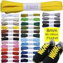 【プラスチックセル】スニーカー用靴ひも ポリエステル 平ひも(8mm幅)80cm・90cm・100cm