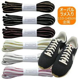 【金属セル】【新商品】スニーカー用ラメ入りオーバル型靴ひも・平(約7mm幅・全16色)110cm・120cm・130cm・140cm
