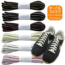 【プラスチックセル】【新商品】スニーカー用ラメ入りオーバル型靴ひも・平(約7mm幅・全16色)110cm・120cm・130cm・140cm