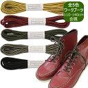 【金属セル】ワークブーツ用靴紐(約4mm) 110cm・120cm・130cm・140cm