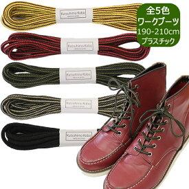 【プラスチックセル】ワークブーツ用靴紐(約4mm) 190cm・200cm・210cm