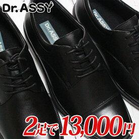 【ドクターアッシー2足セット】 DR-6045 DR-6046 DR-6047 2足で13000円【送料無料(一部地域を除く)】※この商品はドクターアッシー2足セット商品です。1足だけの購入は不可。