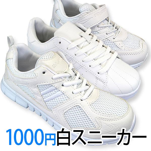 990円白スニーカー ホワイト K-2189 K-2149 K-0002WH 白 キッズ メンズ 白スニーカー 通学スニーカー 白スクールシューズ 通学靴 白靴 運動靴 合成皮革 3E 幅広 ワイド 軽量