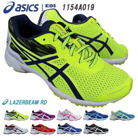 アシックス asics レーザービーム RD LAZERBEAM RD 1154A019 キッズ ジュニア ローカットスニーカー ランニングシューズ ジョギングシューズ 運動靴 子供靴 人工皮革 軽量