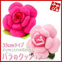 【あす楽】【フラワークッション】【選べるカラー】 ピンク各色 35cm 【バラのクッション】【RCP】