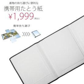 携帯用たとう紙 簡単ステップで簡単持ち運び 厚紙仕様で着物をしっかりキープ 振袖 留袖 小物 訪問着 紬