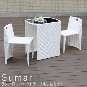Sumar(スマー) ラタン調コンパクトテーブル3点セット ガーデンテーブルセット 折りたたみ 雨ざらし リゾート 庭 テラス バルコニー 送料無料 おしゃれ ガーデンチェアー&