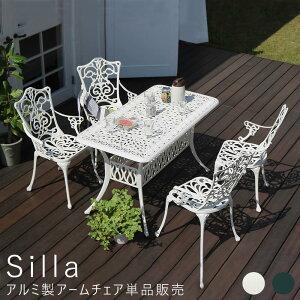 Silla(シージャ) アルミ製アームチェアー アルミ製アームチェア 単品 簡単組立 テラス 庭 椅子 アンティーク 送料無料 ナチュラル シンプル 北欧 レトロ 西海岸 ミッ