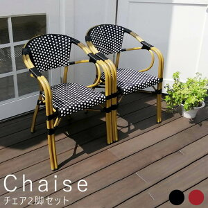 Chaise(シェイズ) ガーデンチェアー 2脚セット チェア2脚セット 簡単組立 カフェ テラス 庭 椅子 アンティーク インテリア 家具 送料無料 おしゃれ ナチュラル シンプ