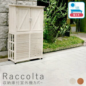 Raccolta(ラコルタ) 収納庫付室外機カバー エアコン室外機 逆ルーバー 節電 省エネ 木製 天然木 庭 おしゃれ ナチュラル 北欧 ガーデニング 屋外 送料無料 ナチュラル