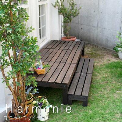 Harmonie(アルモニー)ユニットウッドデッキ奥行き30cmタイプ送料無料ウッドデッキ風簡単縁側本格的DIY木製天然木庭ベランダマンションおしゃれ小型北欧ガーデン屋外家具ライトブラウンダークブラウン