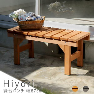 Hiyori(ヒヨリ) 縁台ベンチ 幅 87cm × 奥行 34cm 送料無料 ウッドデッキ 簡単 縁側 本格的 DIY 木製 天然木 庭 ベランダ おしゃれ 小型 北欧 ガーデン 屋外 家具
