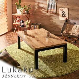 Lukakul(ルカク) リビングこたつテーブル テーブル こたつ こたつテーブル リビングテーブル センターテーブル 机 ブラウン パイン 送料無料 ナチュラル シンプル 北欧