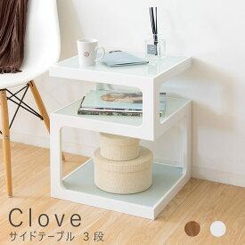 Clove(クローブ) サイドテーブル 3段 ベッド サイドテーブル ナイトテーブル ソファーテーブル 収納 北欧 家具 寝室 ベッドサイド ミニテーブル 収納ラック リビング収納 レトロ モダン シンプル おしゃれ サイドテーブル ナチュラル シンプル