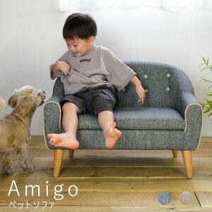 Amigo(アミーゴ) ペットソファ ペット ソファー 汚れにくい ペット用ソファ ソファー ベッド キッズチェア 取り外し かわいい 可愛い 布製 ペット ネコ家具 ネコ 猫